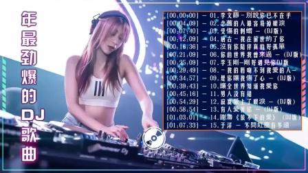 中文DJ版 连板 寂寞爱上了眼涙 2020《高品DJ版》