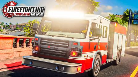 模拟消防英豪 #10:横跨地图东西只为灭掉路边一点小火灾?| Firefighting Simulator - The Squad