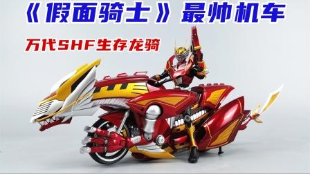 《假面骑士》最帅机车!万代SHF生存龙骑人车套开箱-刘哥模玩
