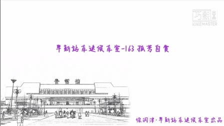 【火车视频】阜新站车迷候车室-163 孤芳自赏