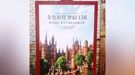 重庆金色蛋糕梦幻王国:北方姑娘有种乡下人进城的感觉