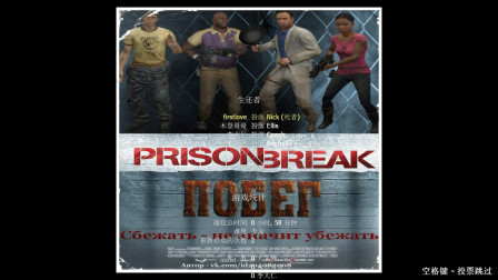 【初恋解说】求生之路2 Prison Break