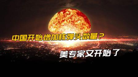 中国开始增加核弹头数量?美专家又开始了,破坏规则拿中国当借口