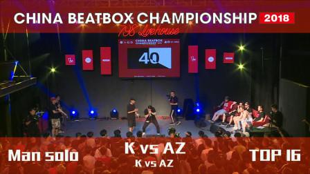 CNBaetbox全国赛炸裂精选:《16进8第6轮KvsAZ》!