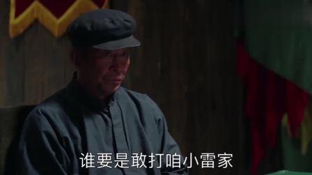 大江大河:账本大问题没有,小问题不断,雷东宝:让他们查!