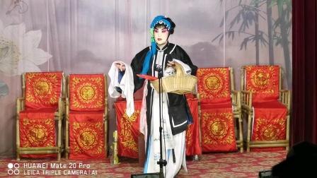 巜鸿雁传书》,吳润琴,张守富,三花川剧团2020.12.06演出