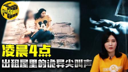 【小乌说案】出租屋中离奇失踪的少女 凌晨4点的诡异惊叫声 被打扫干净的房间 郑娜丽失踪案始末