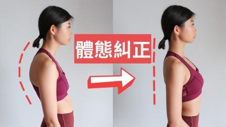 10分鐘改善驼背, 圓肩, 頸椎痛! 拯救低頭族~Emi