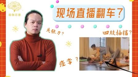 现场直播翻车,瑜伽教练手法问题导致失神失张四肢抽搐