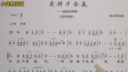 唱谱学习《爱拼才会赢》经典闽南语歌曲学起来