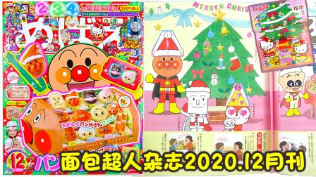 面包超人小学馆杂志12月刊贴贴纸过圣诞
