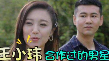 王小玮分手后和徐子巍同台,俩人搭档很默契,王小玮合作过的男星