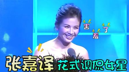 张嘉译花式调侃女星合集,没想到一开口就是段子,逗的刘涛脸通红