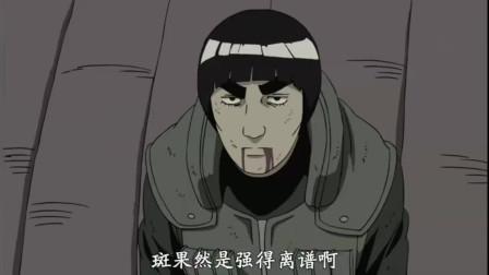 火影:奇拉比小瞧凯的实力,才施展昼虎就让他服气了