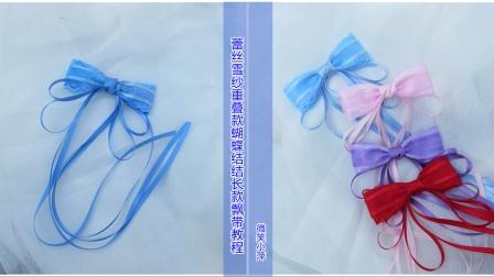 编号333【DIY物语小萍家】蕾丝雪纱重叠款蝴蝶结长款飘带发饰手工教程