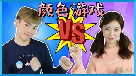 凯文VS朱莉!三色游戏大挑战