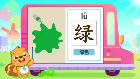 贝瓦识字系列之颜色主题:绿