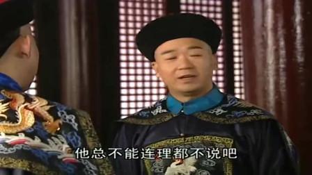 纪晓岚:下属烧了和珅的车,纪晓岚替下属顶包,纪晓岚欣赏小伙的一腔热血