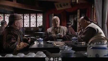 纪晓岚偷偷跟皇上说话,和珅老是想偷听,皇上都拦不住他