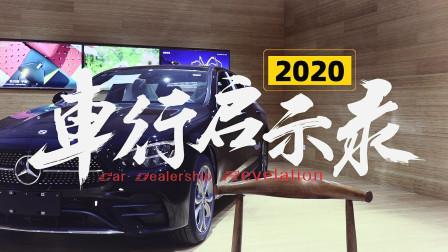 【车行启示录-2020】奔驰E级的社会意义