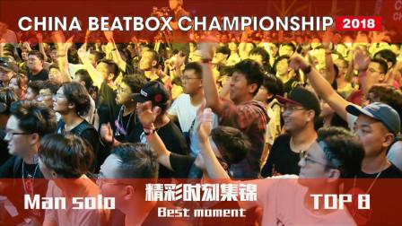 CNBaetbox全国赛炸裂精选:《啊鑫 vs k》!