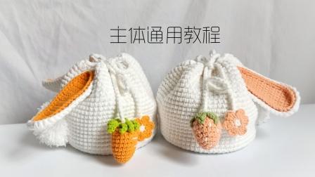 雨宝妈手作 第95集钩针编织手工diy束口包包 胡萝卜草莓包包主体通用新人教程