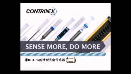Contrinex堪泰带IO-Link的槽型光电传感器(二)