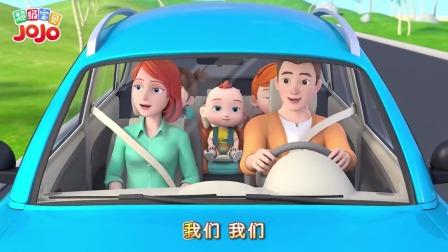 超级宝贝JOJO:我们终于到了,自驾游要注意安全哦