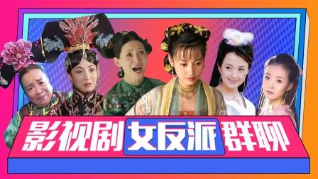 【淮秀帮】影视剧女反派群聊:互相伤害,不如相爱!