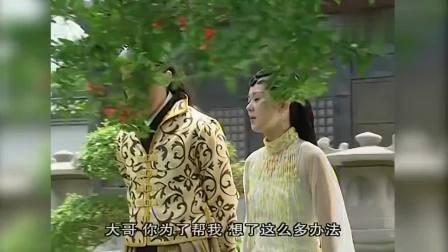 刁蛮公主:皇上看见白云飞和小龙虾,搂抱在一起,气愤的离开了