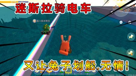 荒岛生存27:做轨道车通往新大陆,迷斯拉居功自傲让兔子划船去!