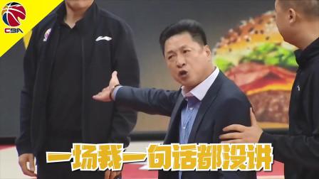 CBA广厦队主教练李春江不满裁判判罚 暴怒大闹技术台质问技术代表