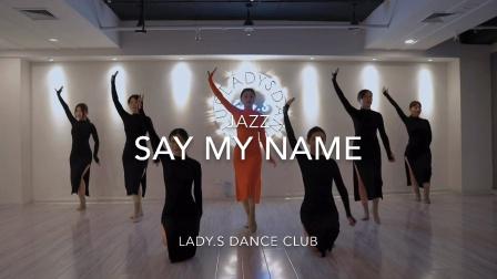 青岛Lady.S舞蹈 欧美爵士舞 性感爵士舞Say my name