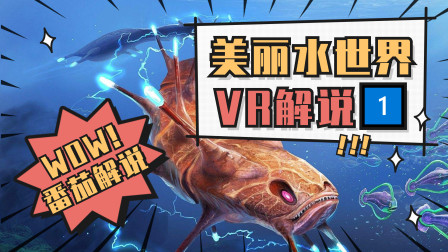 VR版【深海迷航】美丽水世界实况探险第一期