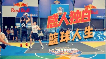 篮球人感人独白是否也是你的篮球人生?