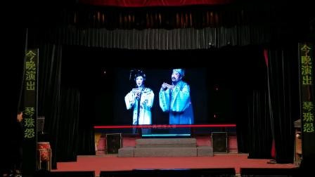 晋江市小百花高甲戏剧团《琴珠怨》全剧泉州市鲤城区树兜村西埕   演出录像