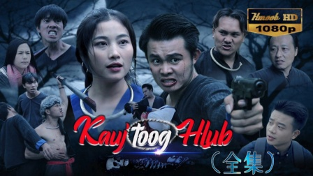苗族电影(全)Kauj Toog Hlub