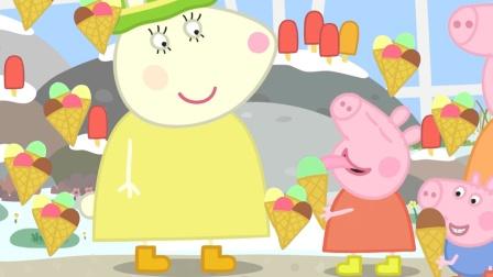 小猪佩奇最新第八季 品尝冰激凌山上的冰激凌 简笔画