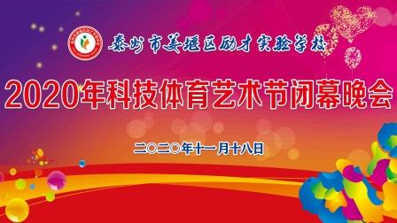 2020.11.18姜堰区励才实验学校科技体育艺术节闭幕晚会