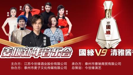 2020.1.1国缘v9 清雅酱香 姜堰新年音乐会