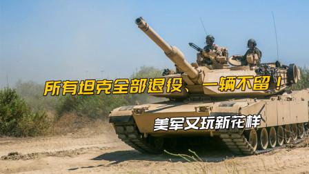 美陆战队退役全部坦克后,美智库批评:以后可能连59坦克都打不过