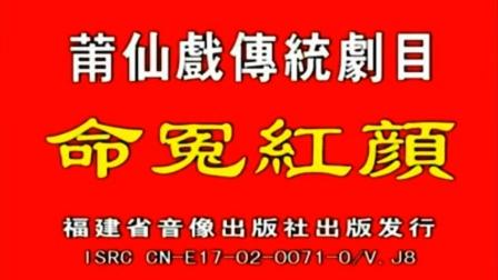 015莆仙戏  命冤红颜(星星剧团)全剧
