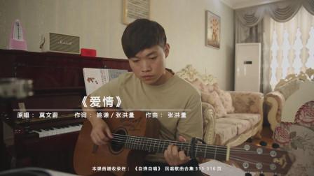 莫文蔚《爱情》蓝莓吉他弹唱教学