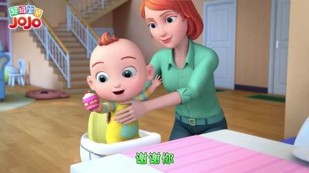 超级宝贝JOJO:做个礼貌好宝宝,请妈妈帮忙要说谢谢