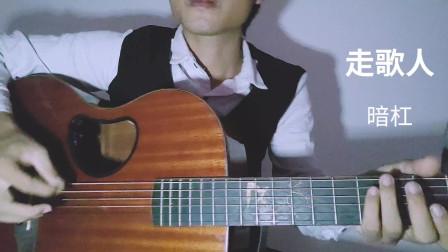 暗杠  走歌人  吉他弹唱