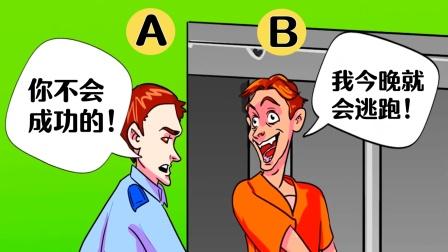 脑力测试:A和B当中,谁说的话是真的?