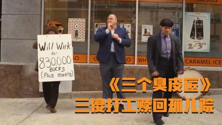 """【经典喜剧】""""三傻""""出城打工,寻求83万赎回即将关闭的孤儿院"""