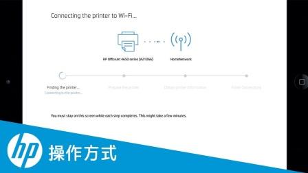 如何在 iPad 或 iPhone 上使用 HP Smart 设置无线 HP 打印机