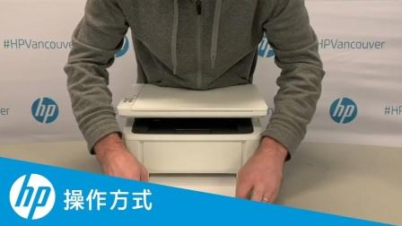 如何在 HP LaserJet Pro MFP M28-M31 打印机中放入纸张