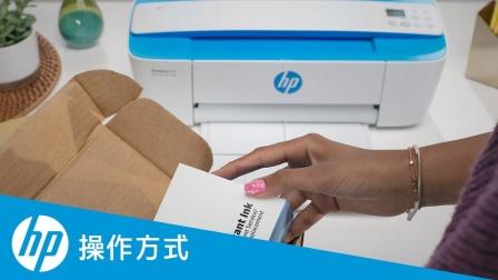 在 HP DeskJet 3700 打印机系列中安装墨盒